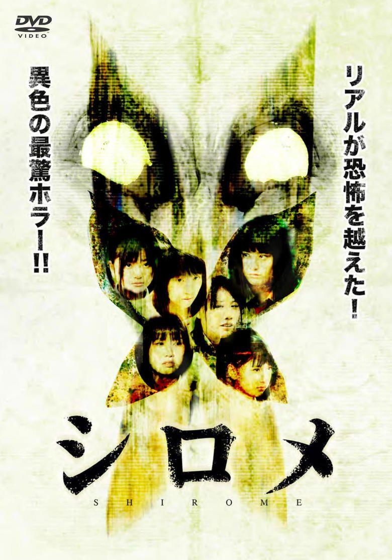Shirome (film) movie poster