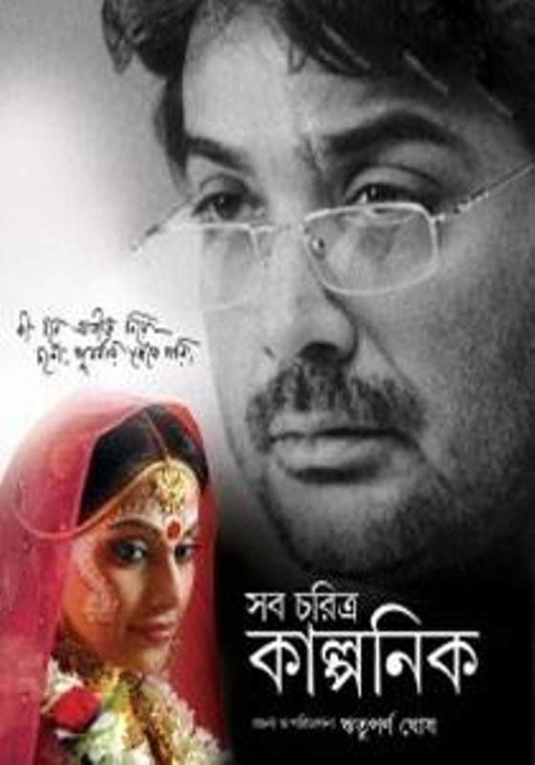 Shob Charitro Kalponik movie poster