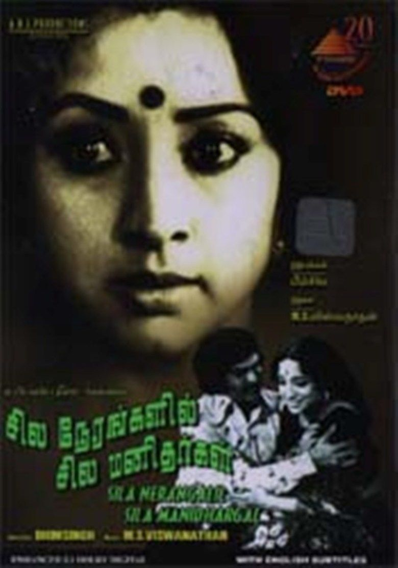 Sila Nerangalil Sila Manithargal movie poster