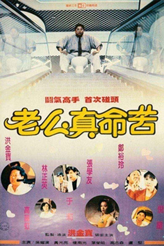 Slickers vs Killers movie poster