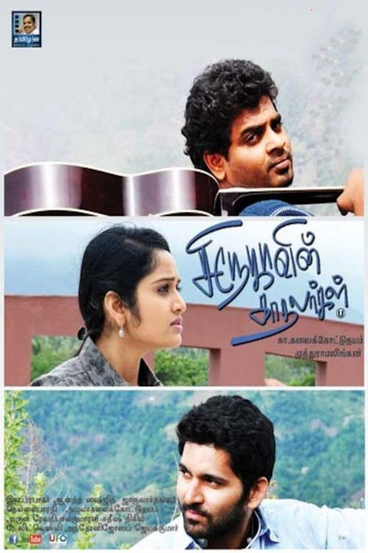 Snehavin Kadhalarkal movie poster