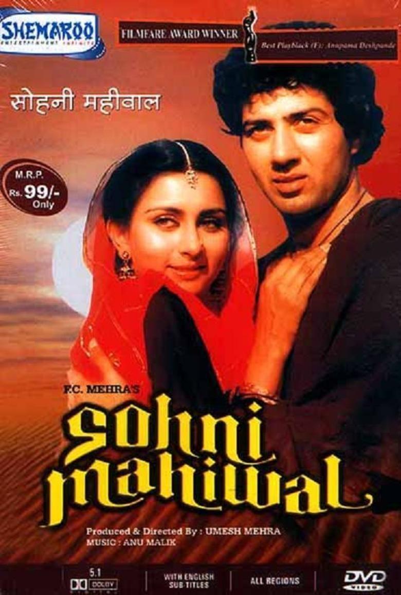 Sohni Mahiwal (1984 film) movie poster