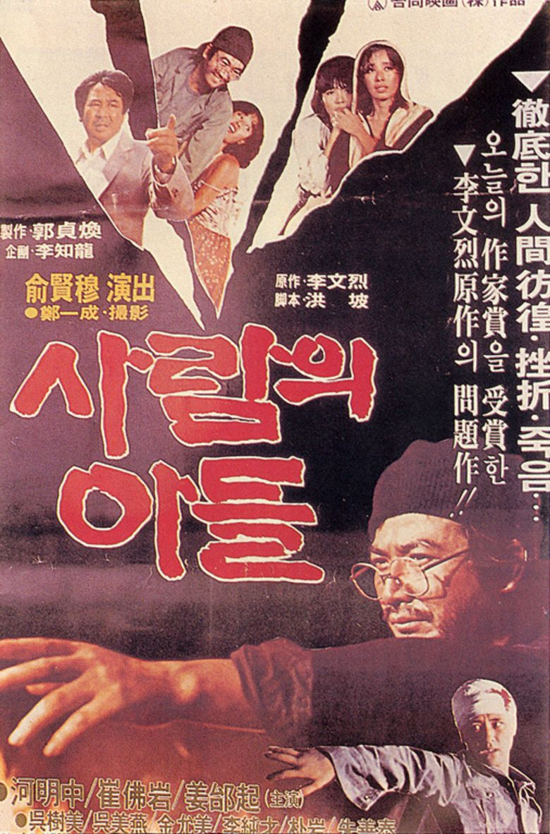 Son-of-Man-1980-film-images-92386d8e-7ae