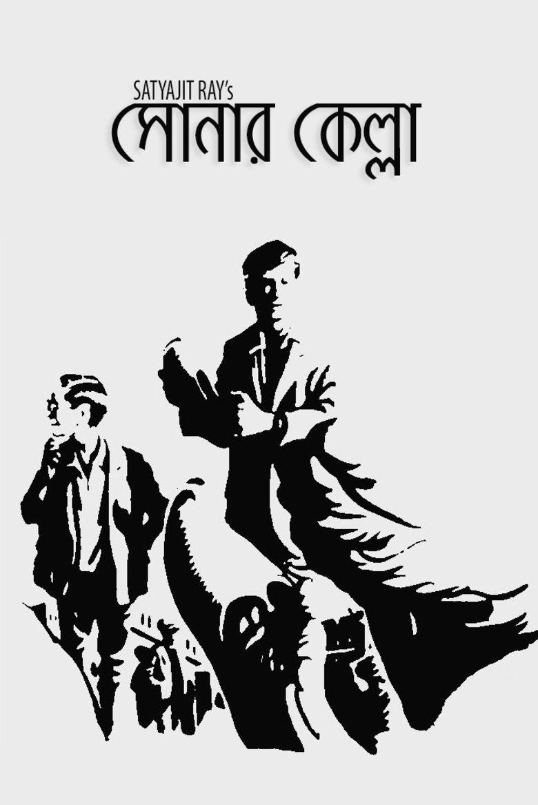 Sonar Kella movie poster