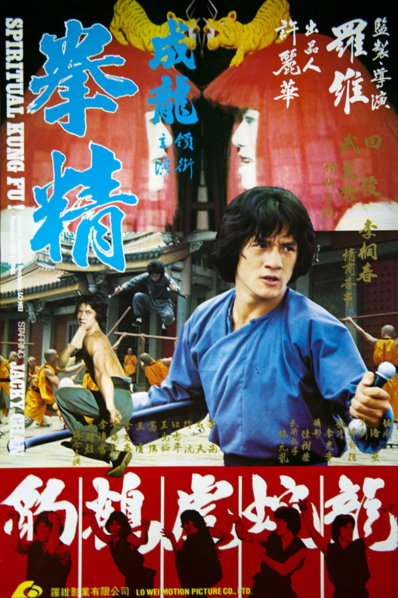 Spiritual Kung Fu movie poster