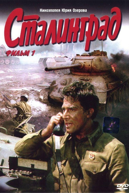 Stalingrad (1989 film) movie poster