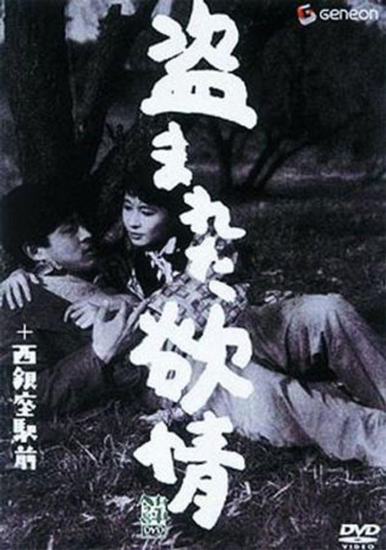 Stolen Desire movie poster