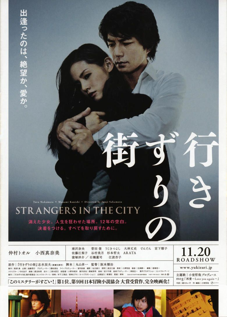 Strangers in the City movie poster