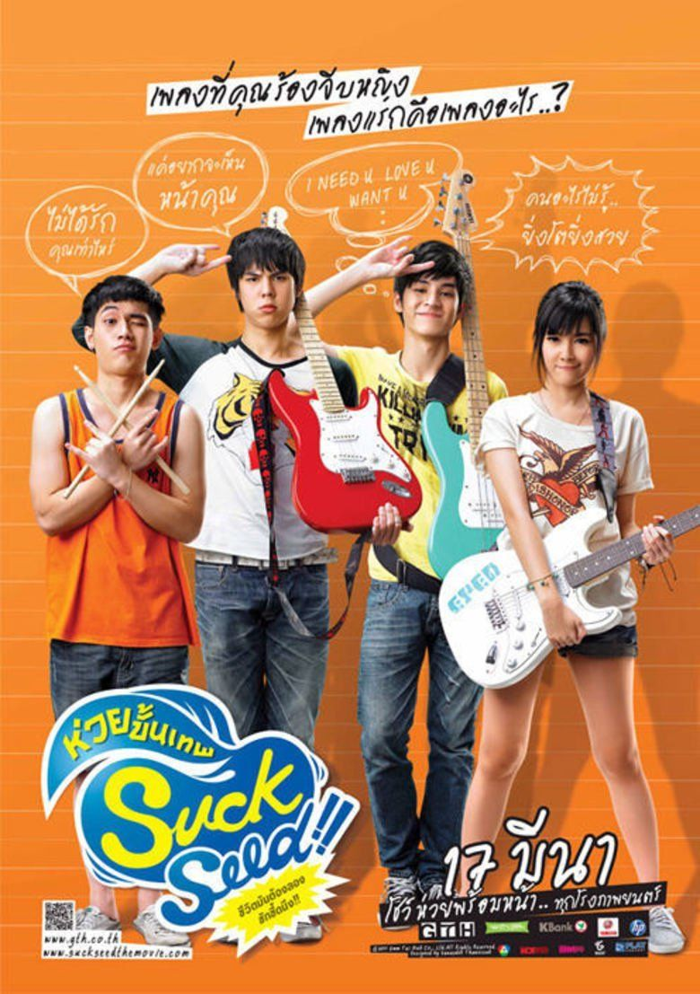 SuckSeed movie poster