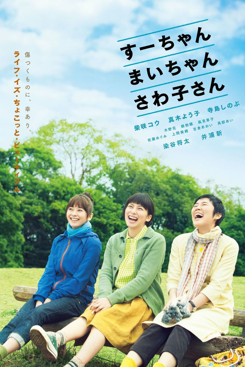 Sue, Mai and Sawa: Righting the Girl Ship movie poster
