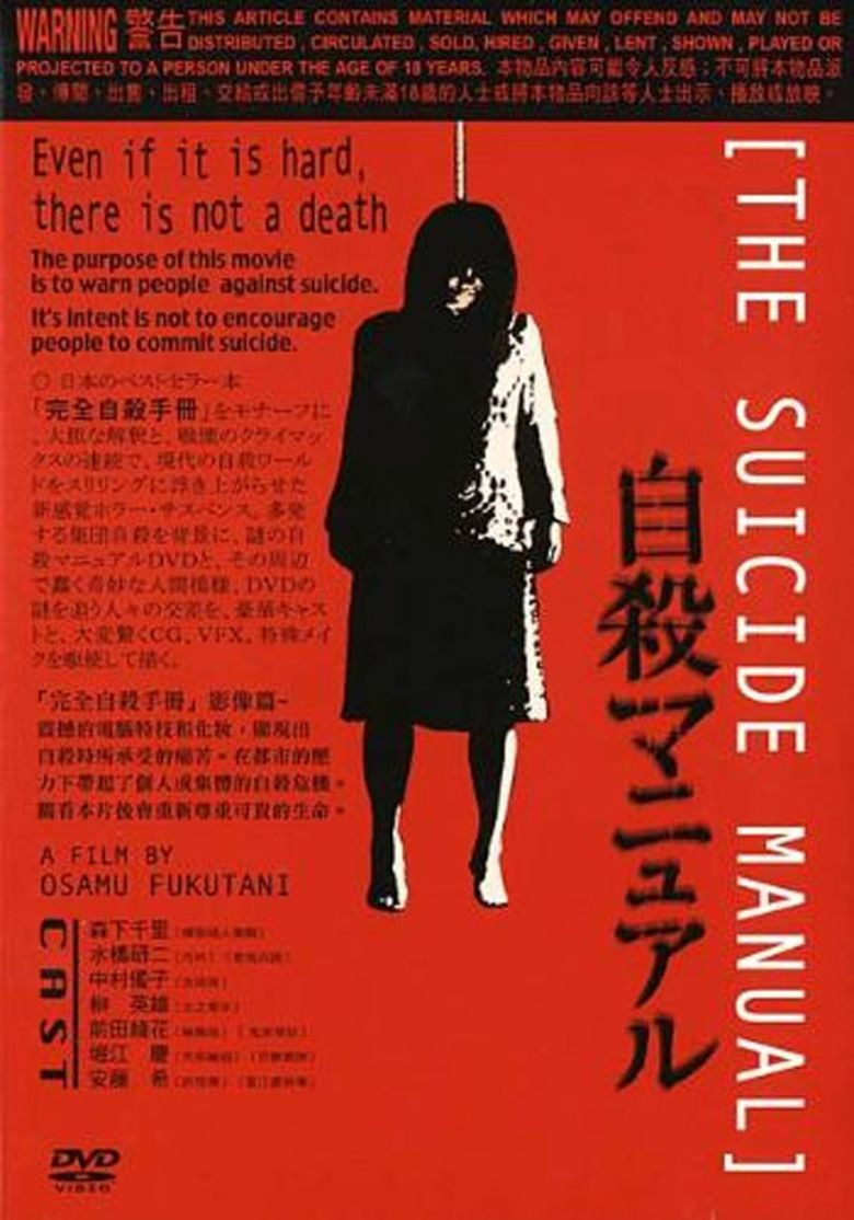 Suicide Manual movie poster