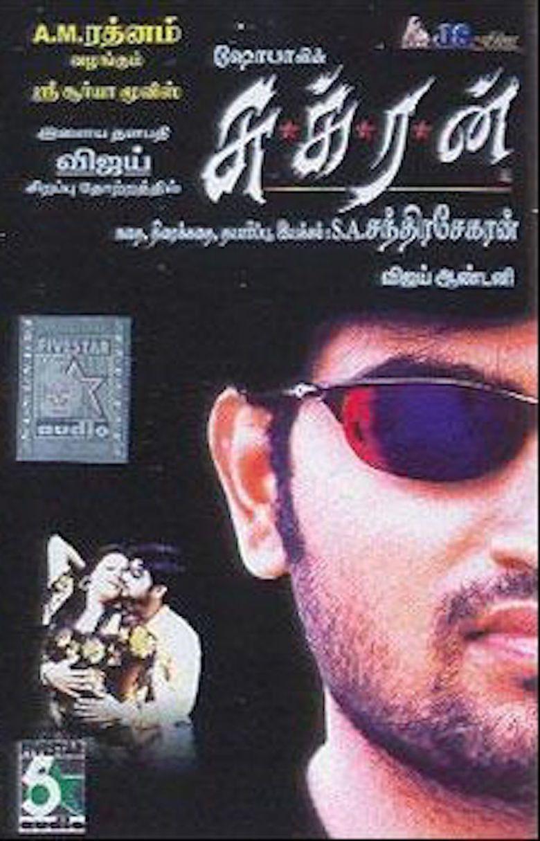 Sukran movie poster
