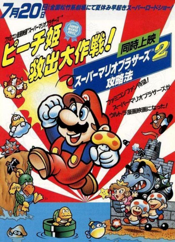 Super Mario Bros: Peach Hime Kyushutsu Dai Sakusen! movie poster