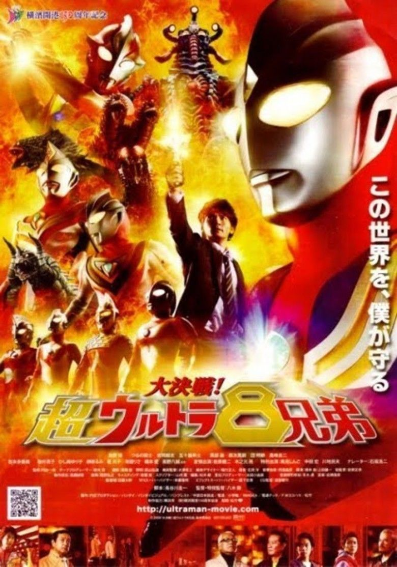 Superior Ultraman 8 Brothers movie poster
