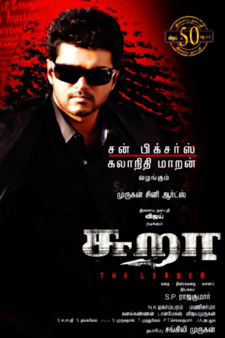 Sura (film) movie poster