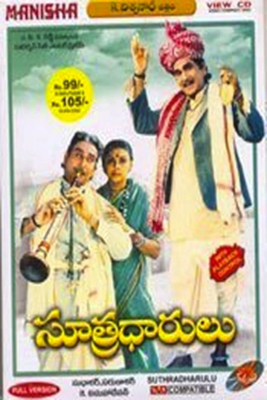 Sutradharulu movie poster