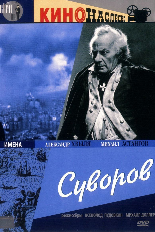 Suvorov (film) movie poster