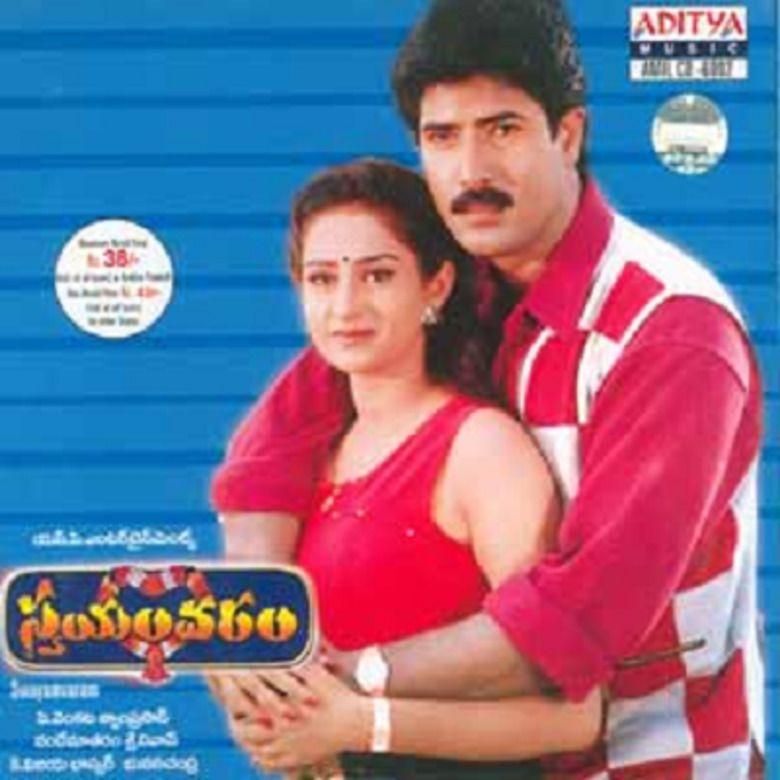 Swayamvaram (1999 film) movie poster