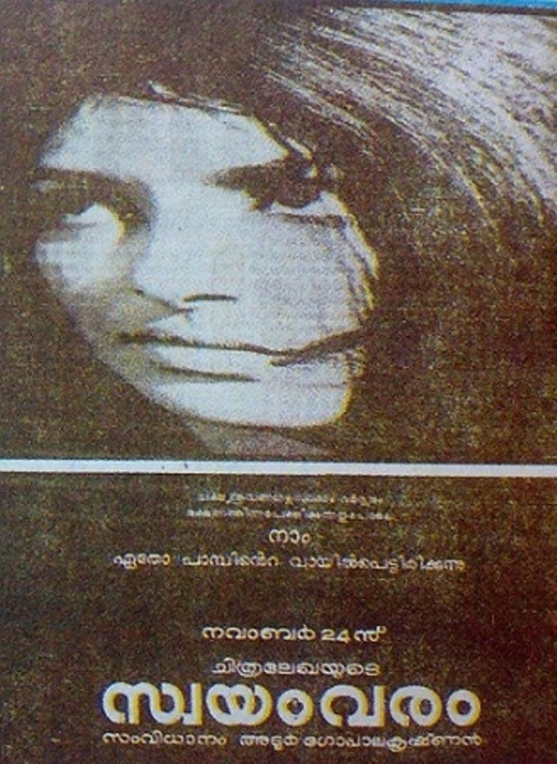Swayamvaram movie poster