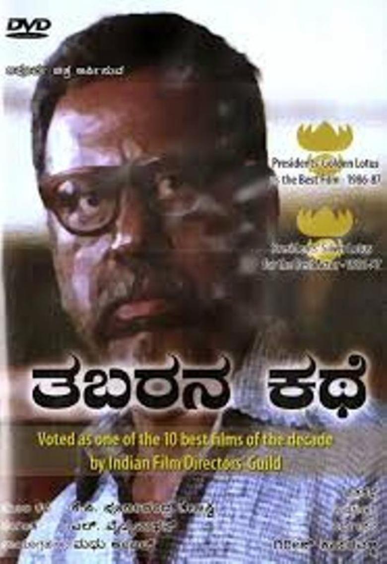 Tabarana Kathe movie poster