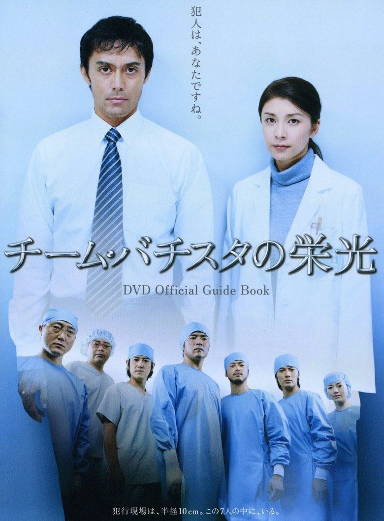 Team Batista no Eiko movie poster