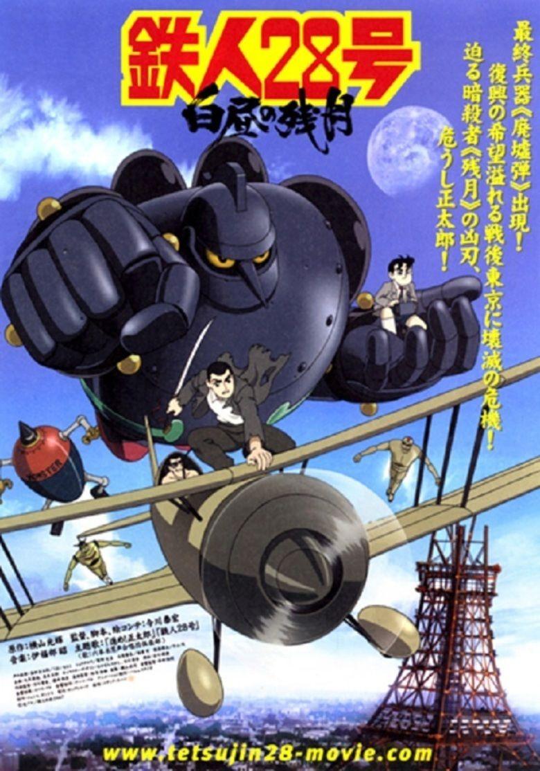 Tetsujin 28 go movie poster