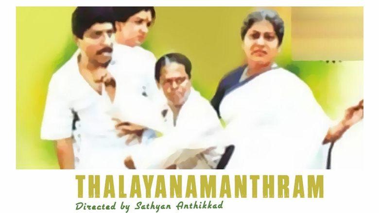 Thalayanamanthram movie scenes