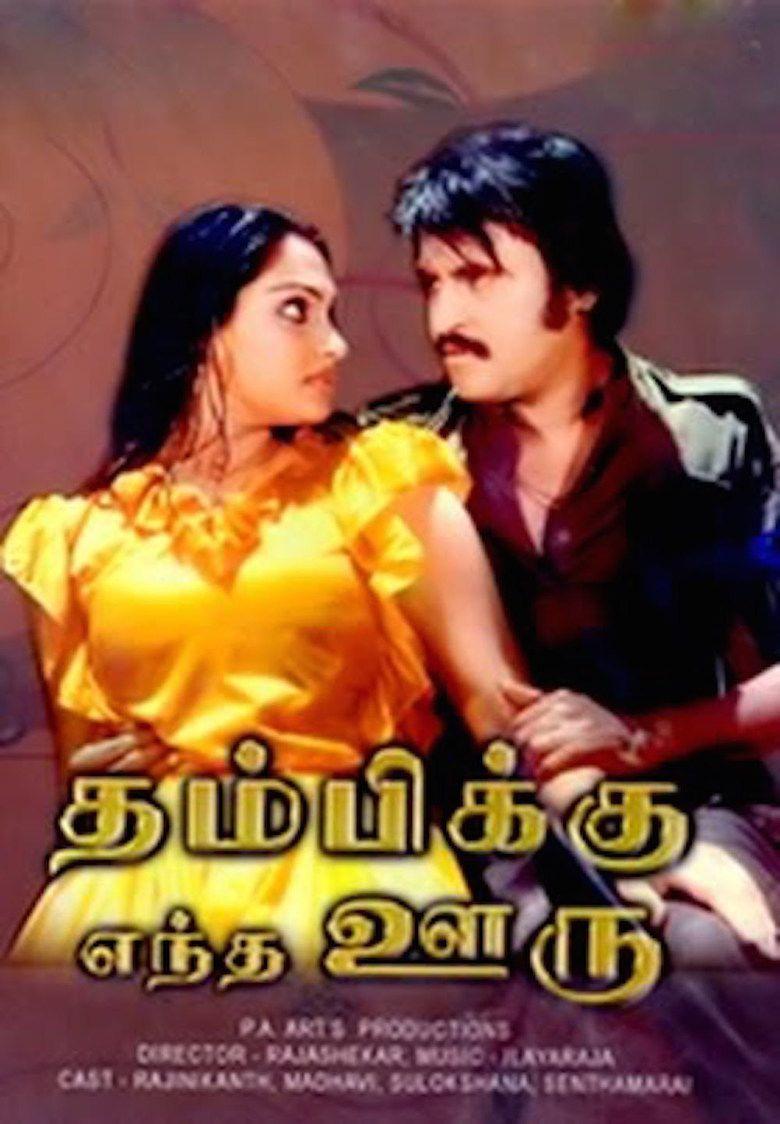 Thambikku Entha Ooru movie poster