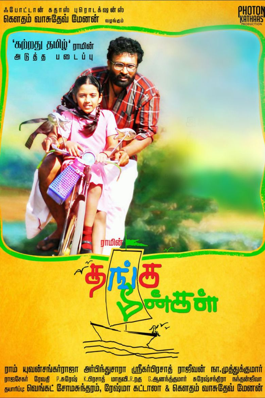 Thanga Meenkal movie poster