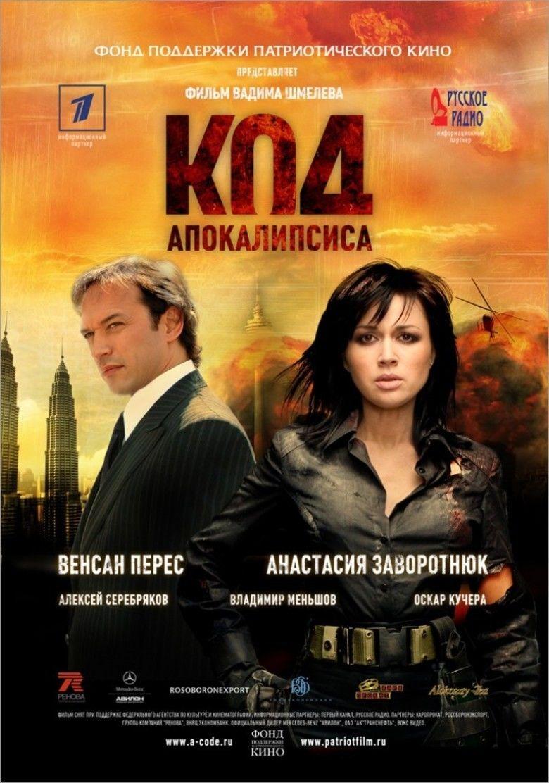 The Apocalypse Code movie poster