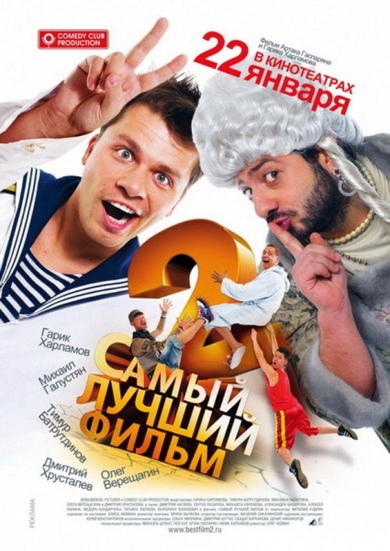 The Best Movie 2 movie poster