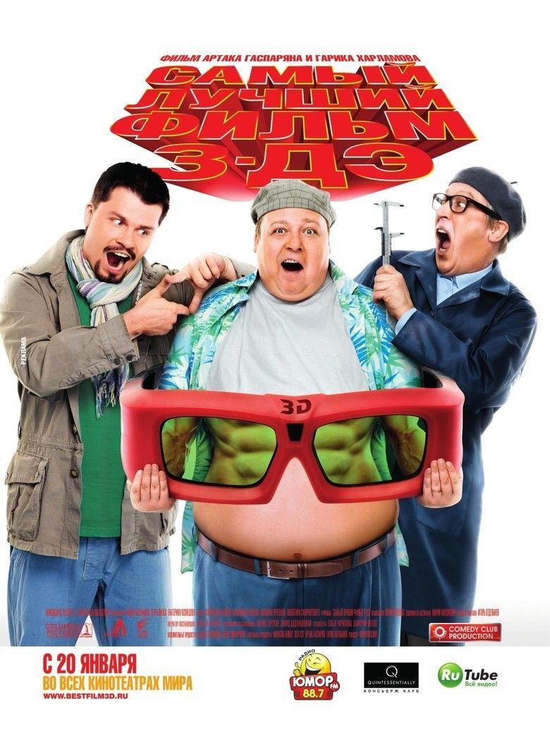 The Best Movie 3 movie poster