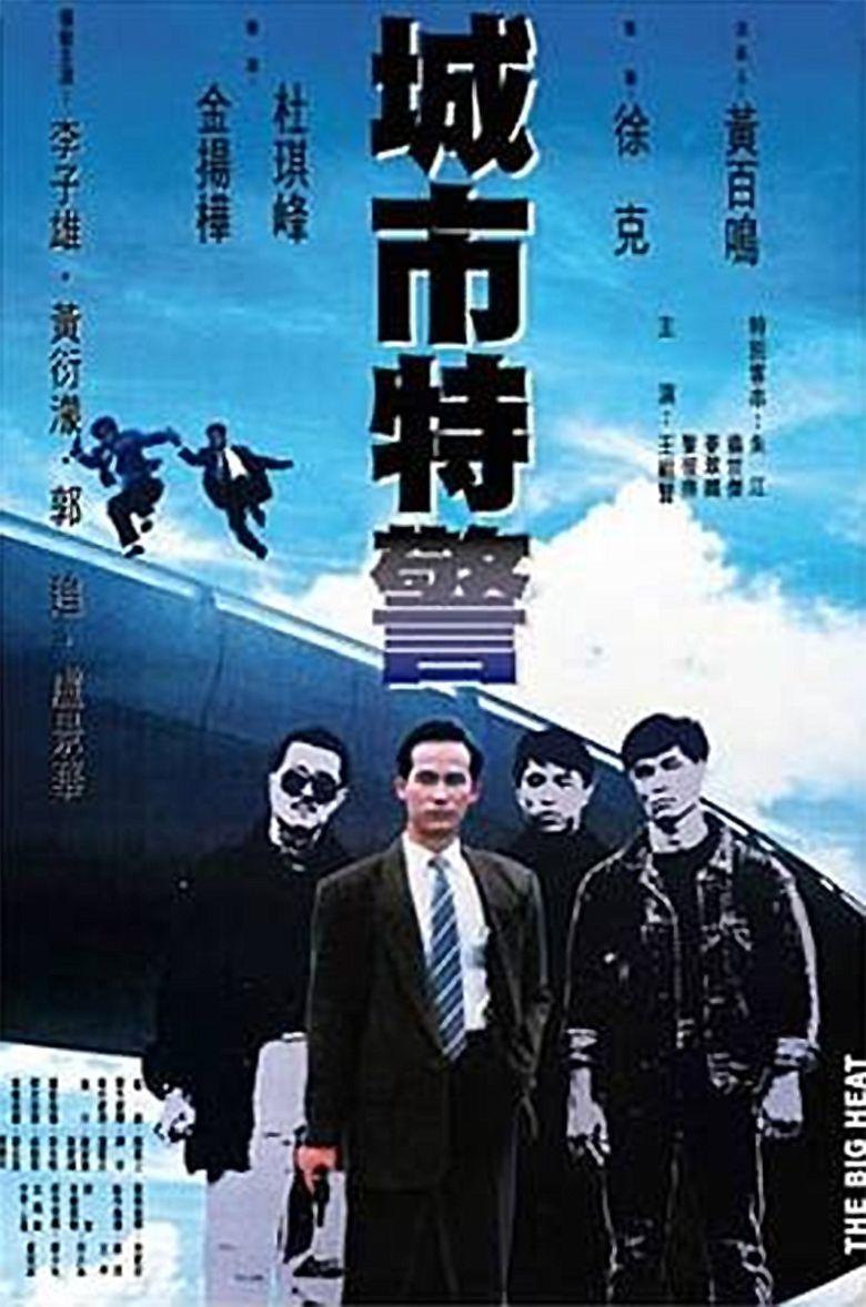 The Big Heat (1988 film) movie poster