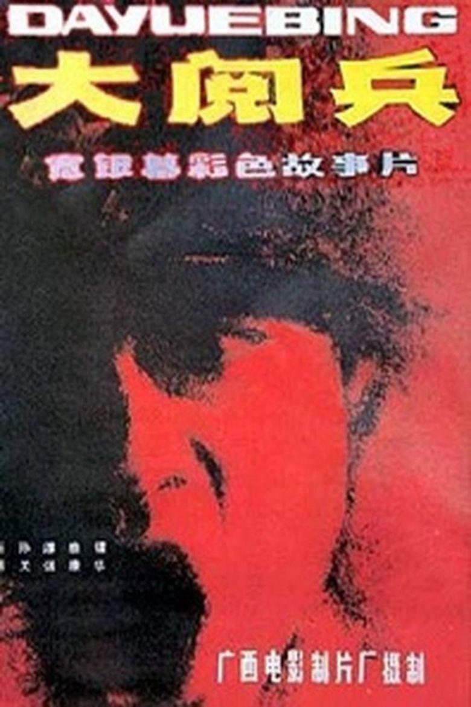 The Big Parade (1986 film) movie poster