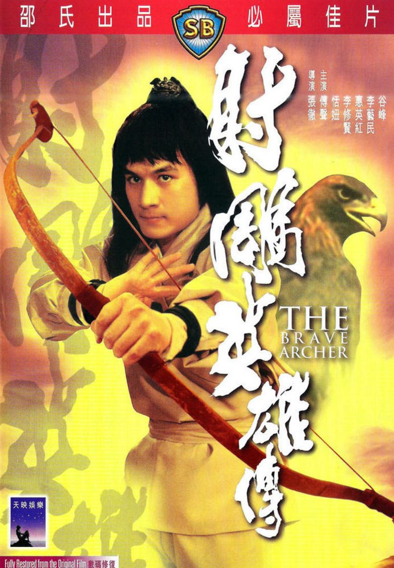 The Brave Archer movie poster