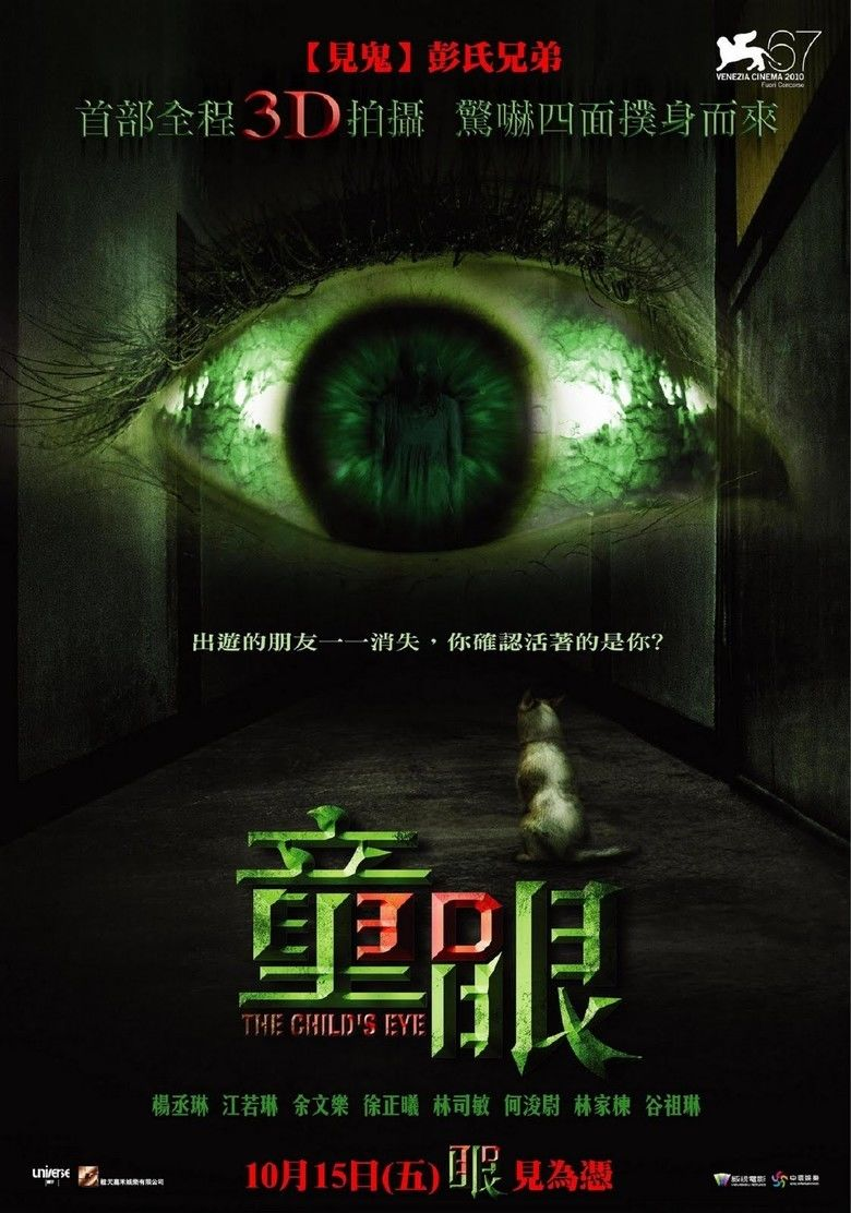 The Childs Eye movie poster