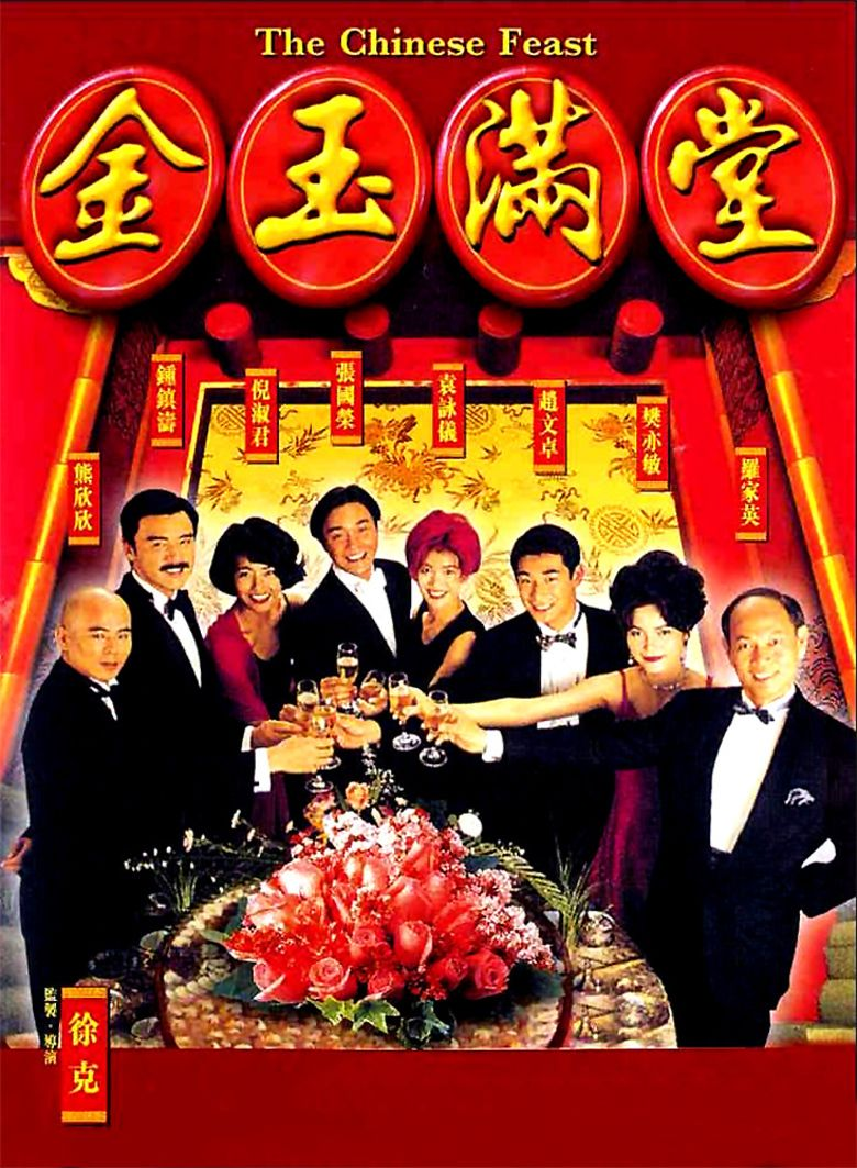 The Chinese Feast movie poster