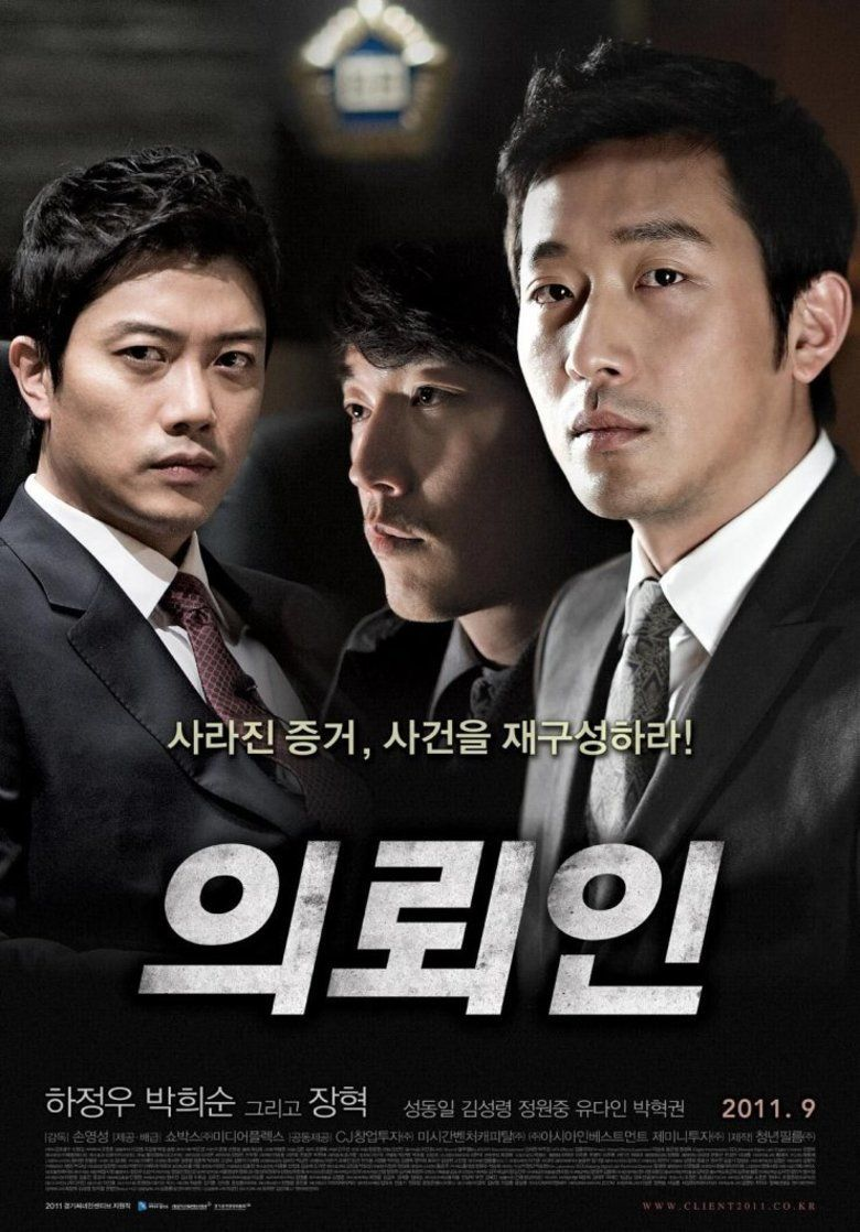 The Client (2011 film) movie poster