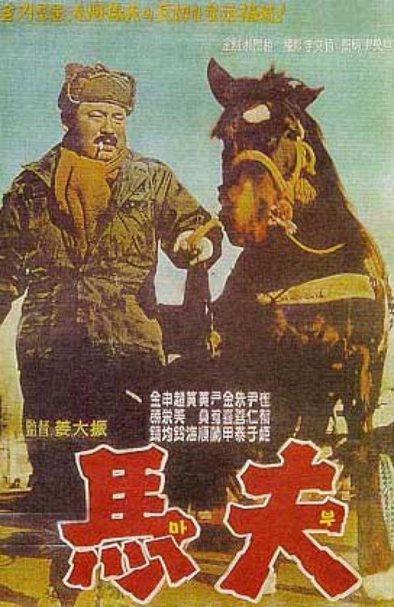 The Coachman (film) movie poster