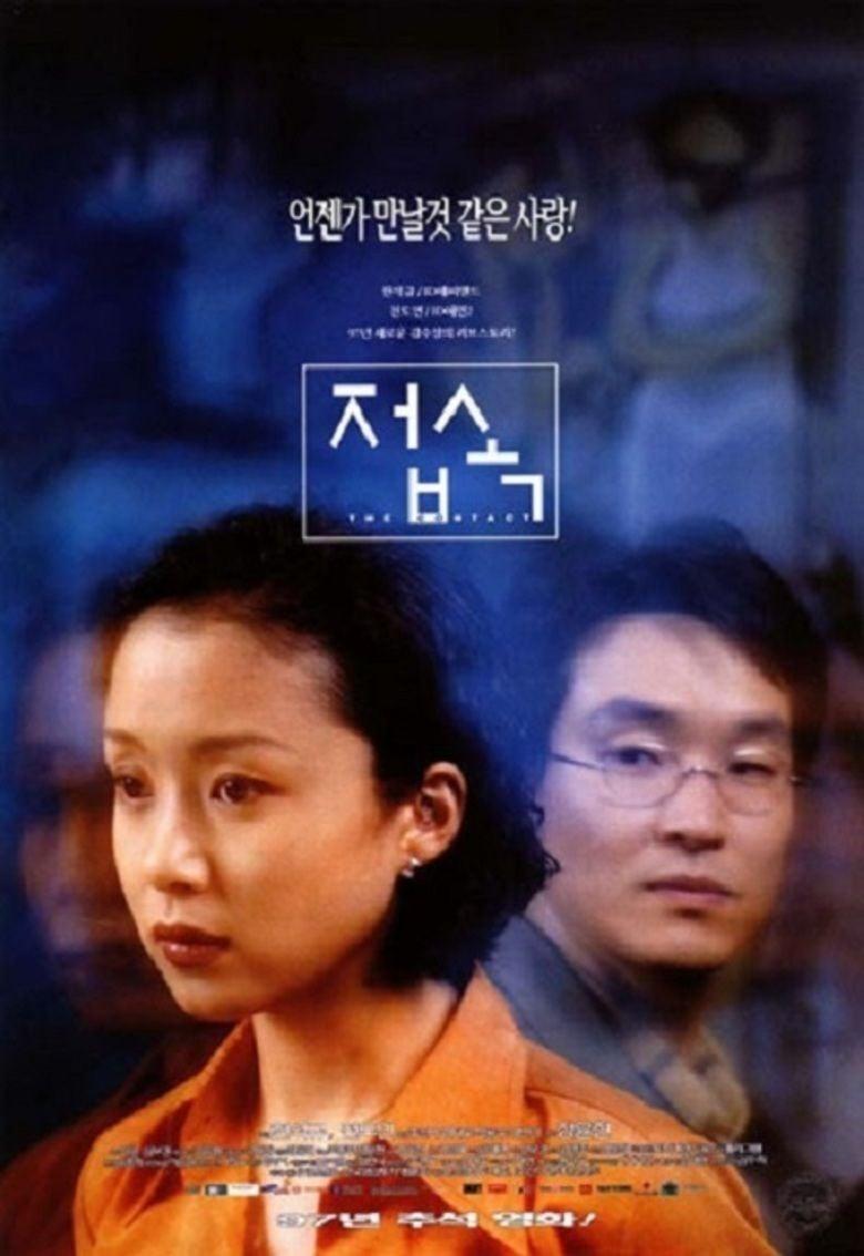 The Contact 1997 South Korean Film Alchetron The Free Social Encyclopedia