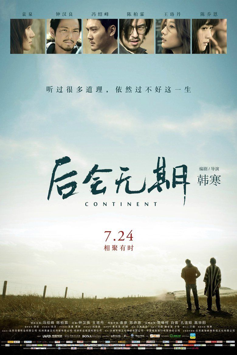 The Continent (film) movie poster