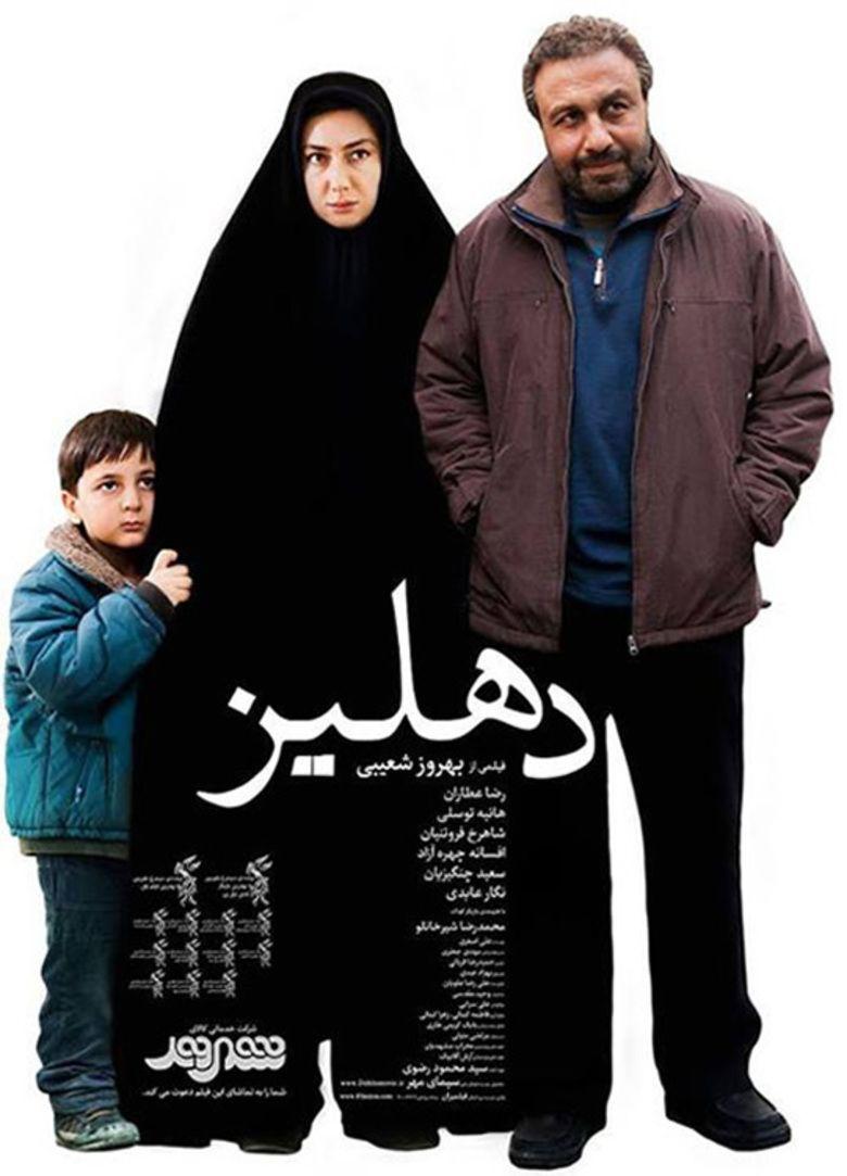 The Corridor (2013 film) movie poster