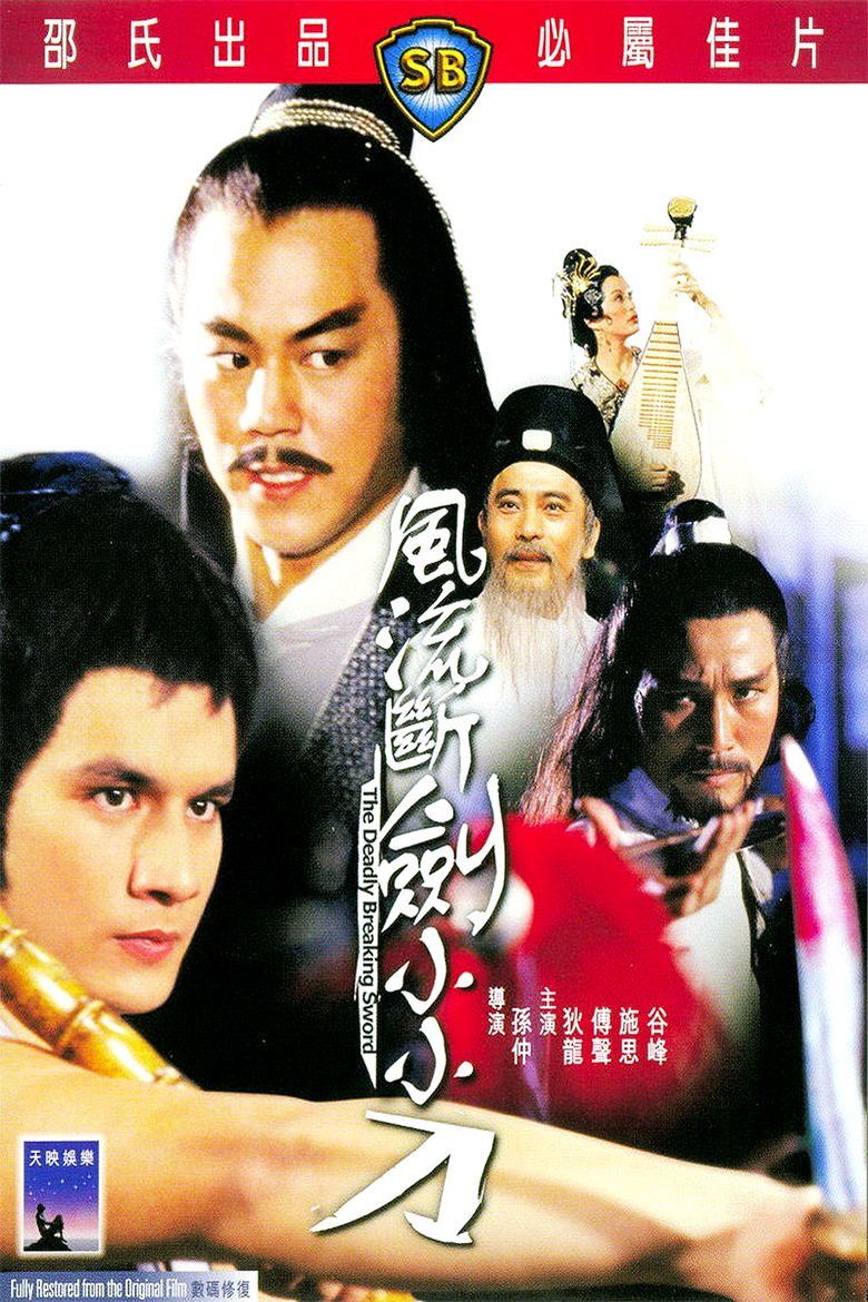 The Deadly Breaking Sword movie poster