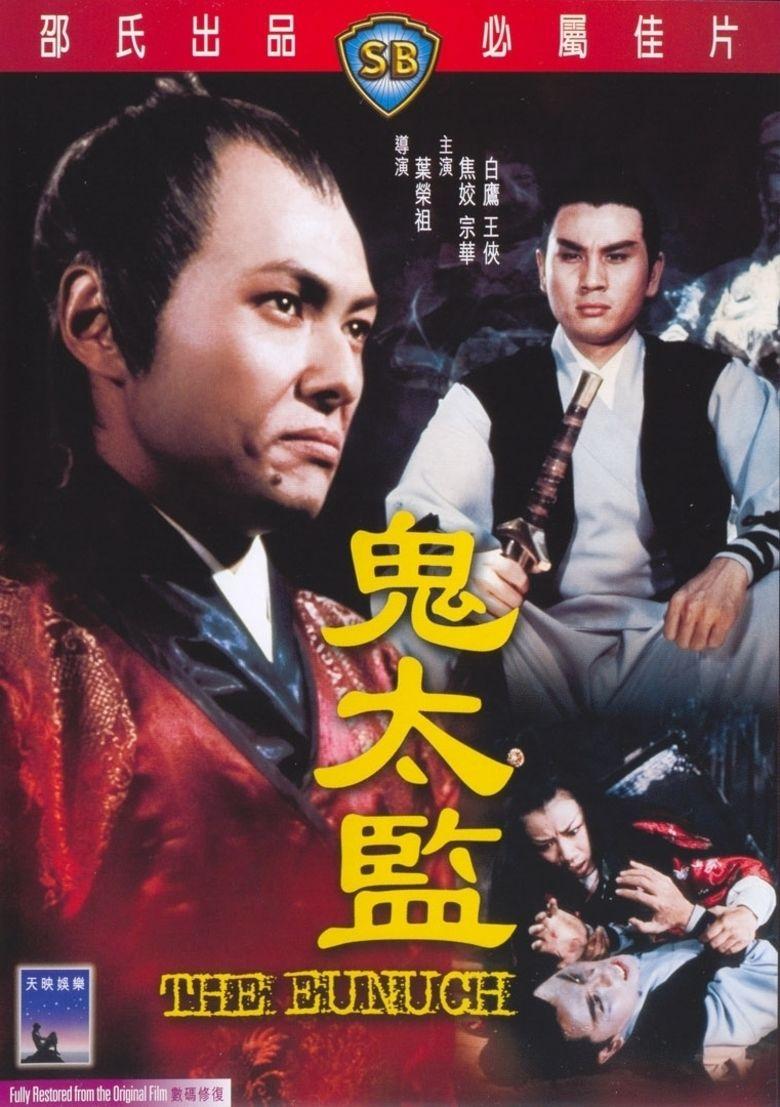 The Eunuch movie poster