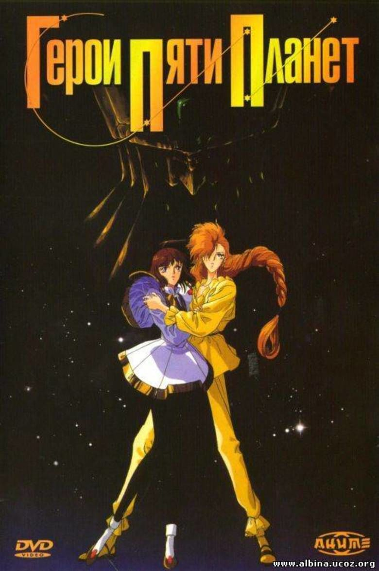 The Five Star Stories movie poster