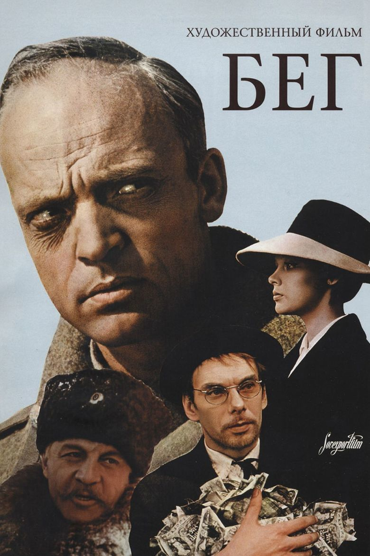 The Flight (film) movie poster