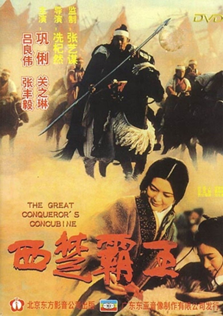 The Great Conquerors Concubine movie poster