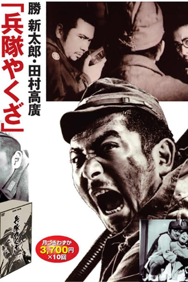 The Hoodlum Soldier movie poster