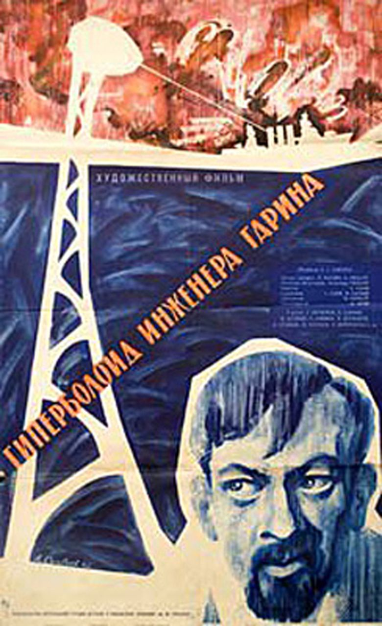 The Hyperboloid of Engineer Garin (film) movie poster