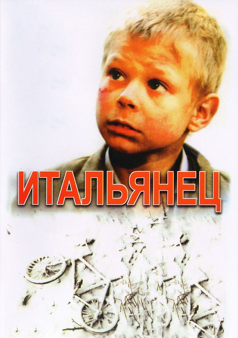 The Italian (2005 film) movie poster